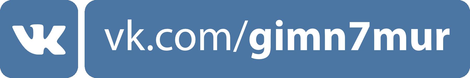 https://vk.com/gimn7mur